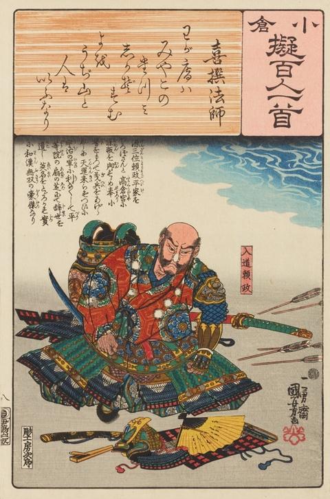 - Utagawa Kuniyoshi (1797-1861)